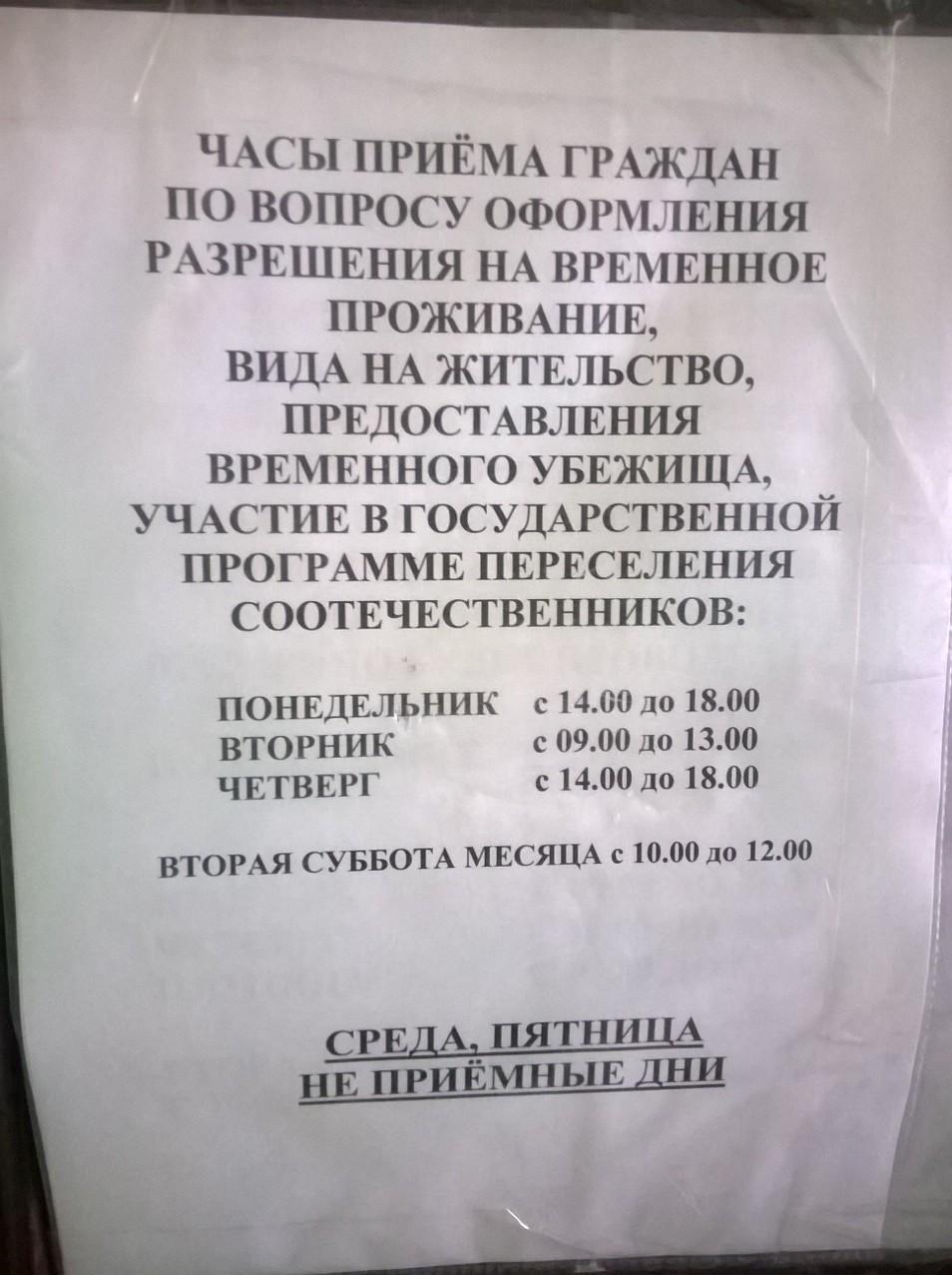 уфмс москва образец заполнения заявления о выдаче приглашения на въезд в россию