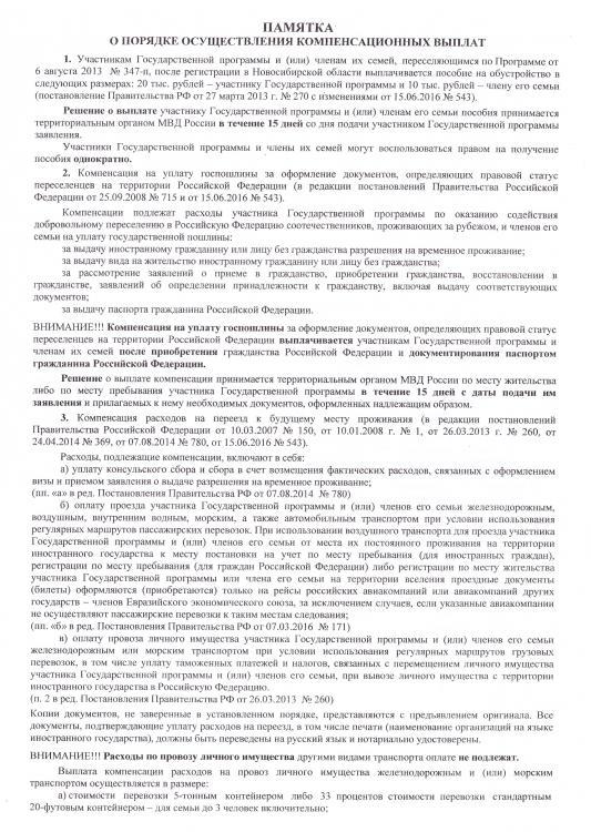 Компенсационные выплаты -1.JPG
