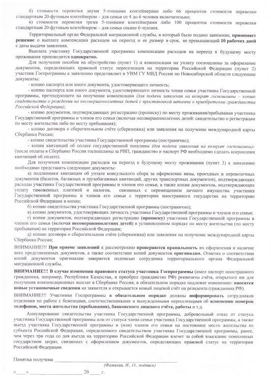 Компенсационные выплаты -2.JPG