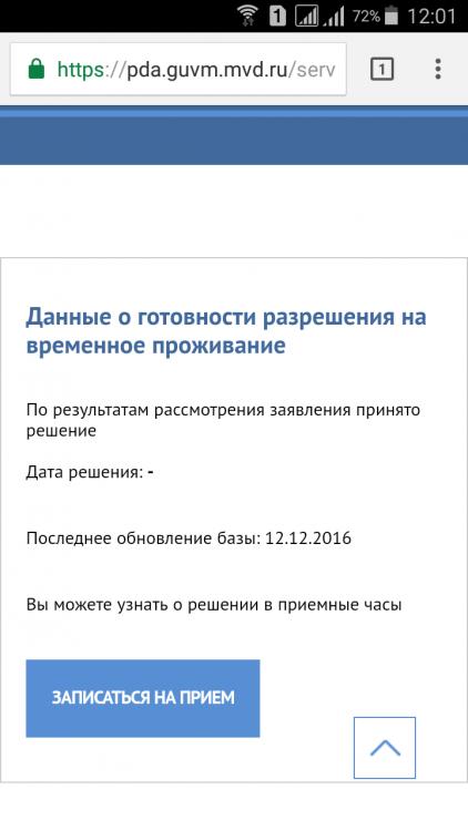 Screenshot_2016-12-12-12-01-25.png
