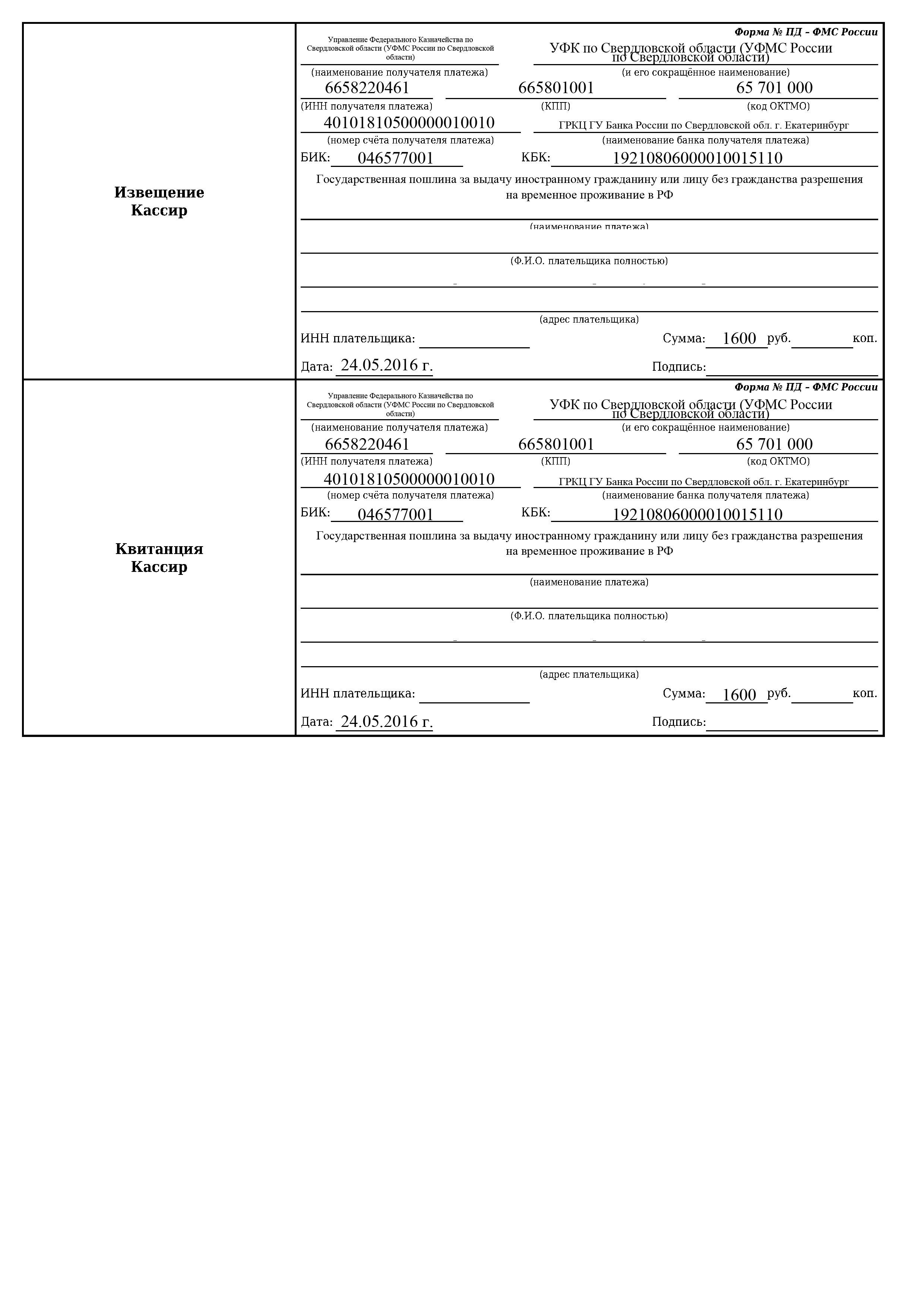 Реквизиты для оплаты госпошлины кбк для оплаты госпошлины