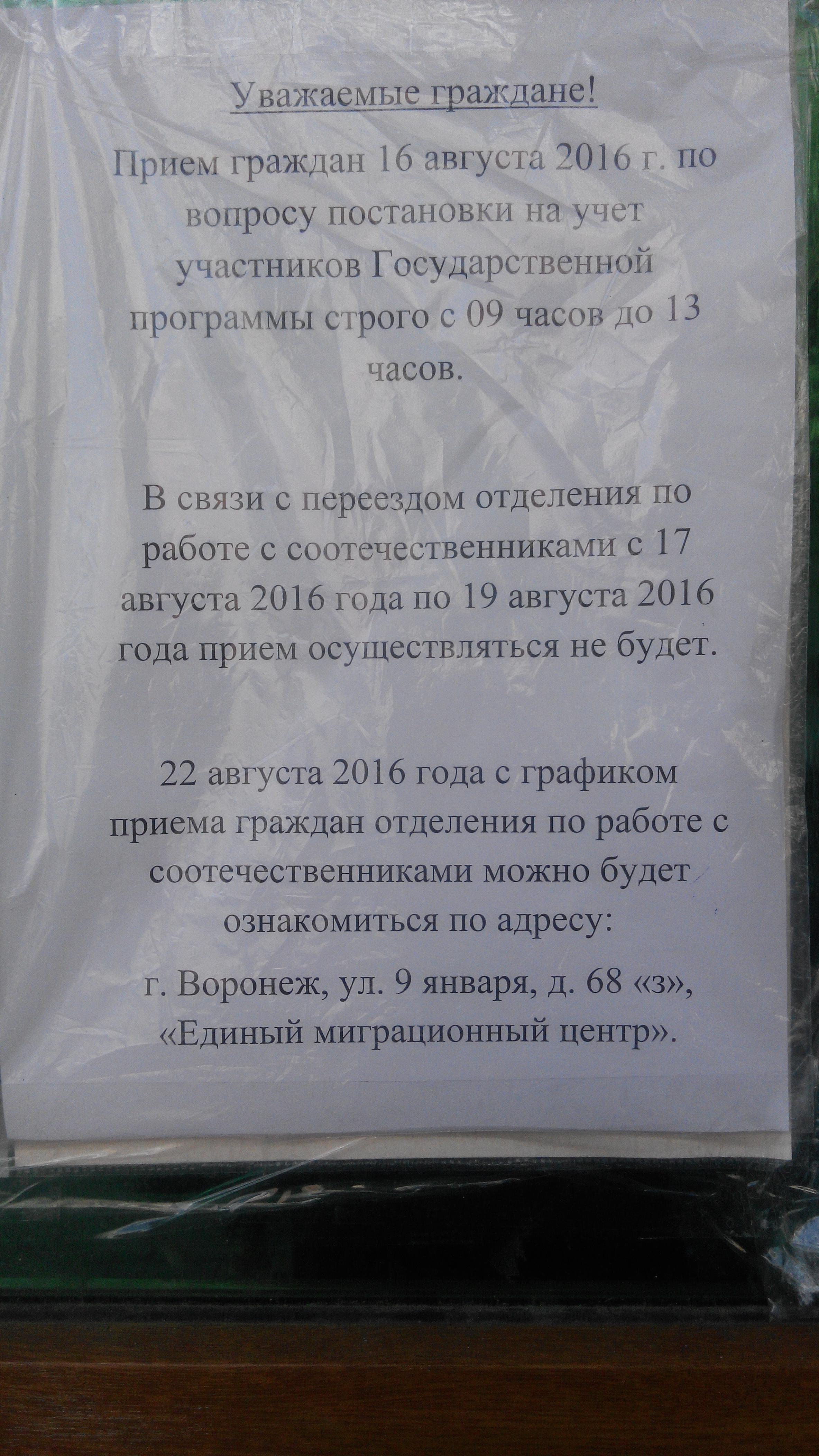 Как подать документы по переселению из узбекистана в воронеже