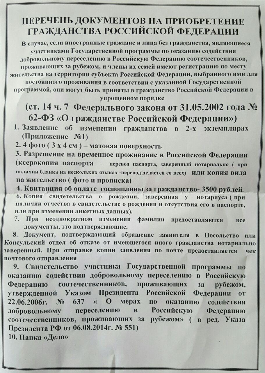 Документы дляребенка для получения гражданства позже
