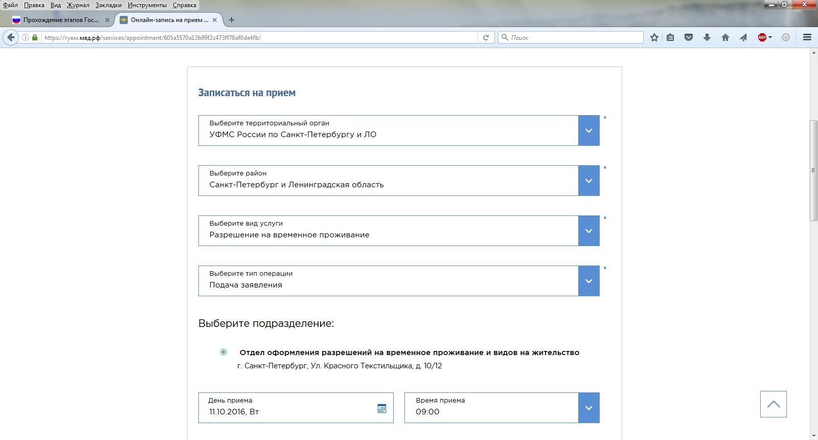 Регистратура поликлиники ржд вологда