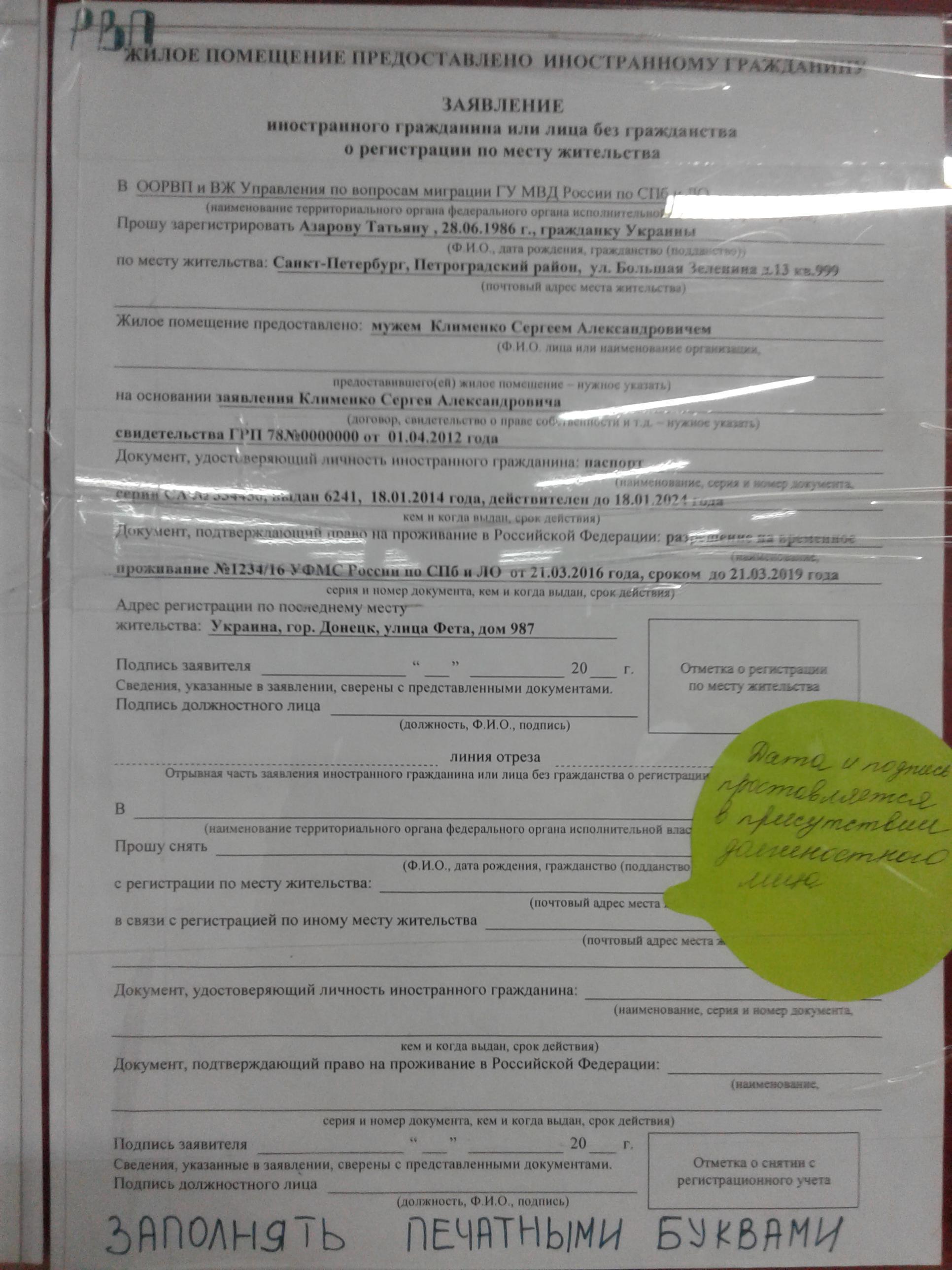 было Сорк регистрации иностранного гражданина перед ними