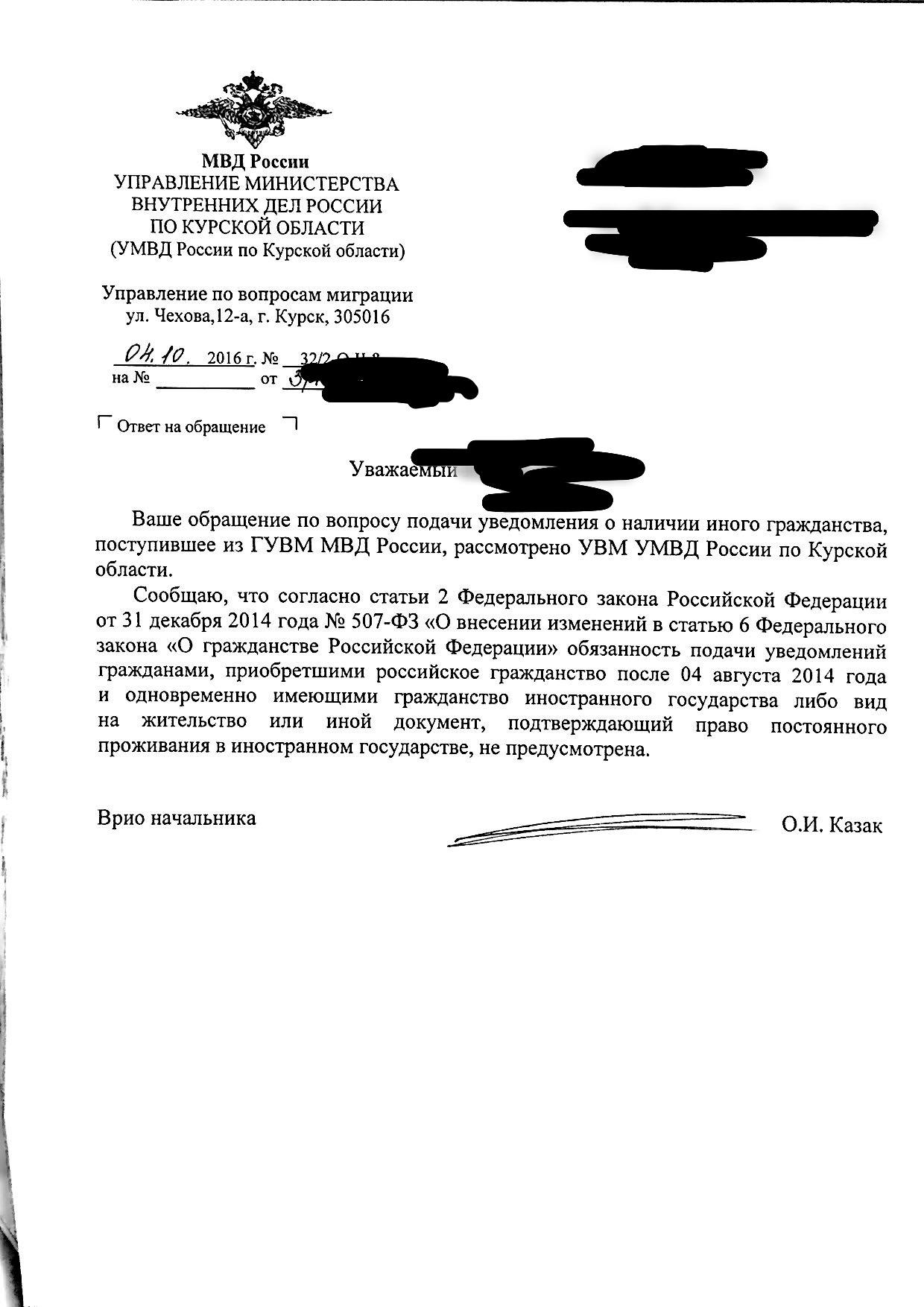 Значение уведомления ФМС России о втором гражданстве