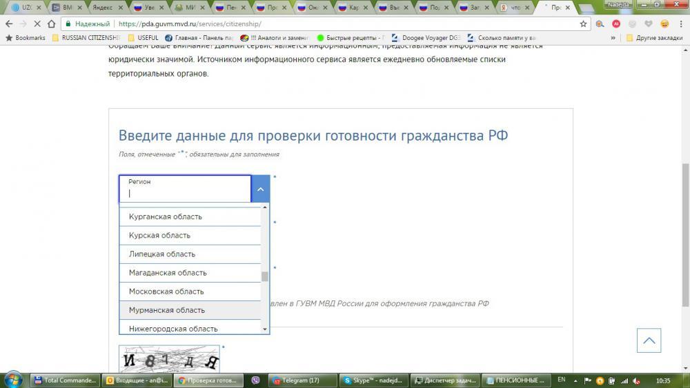 Проверка готовности гражданства - Мурманская область.jpg