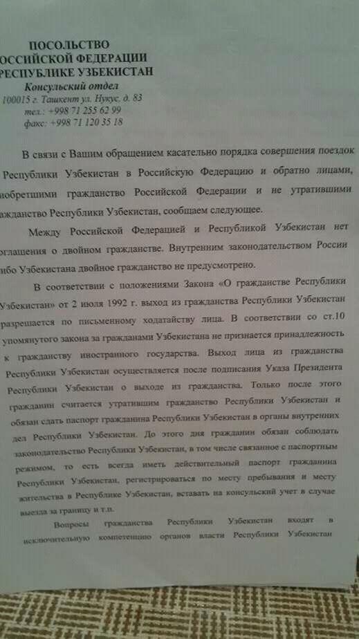Въезд в узбекистан после получения гражданства рф