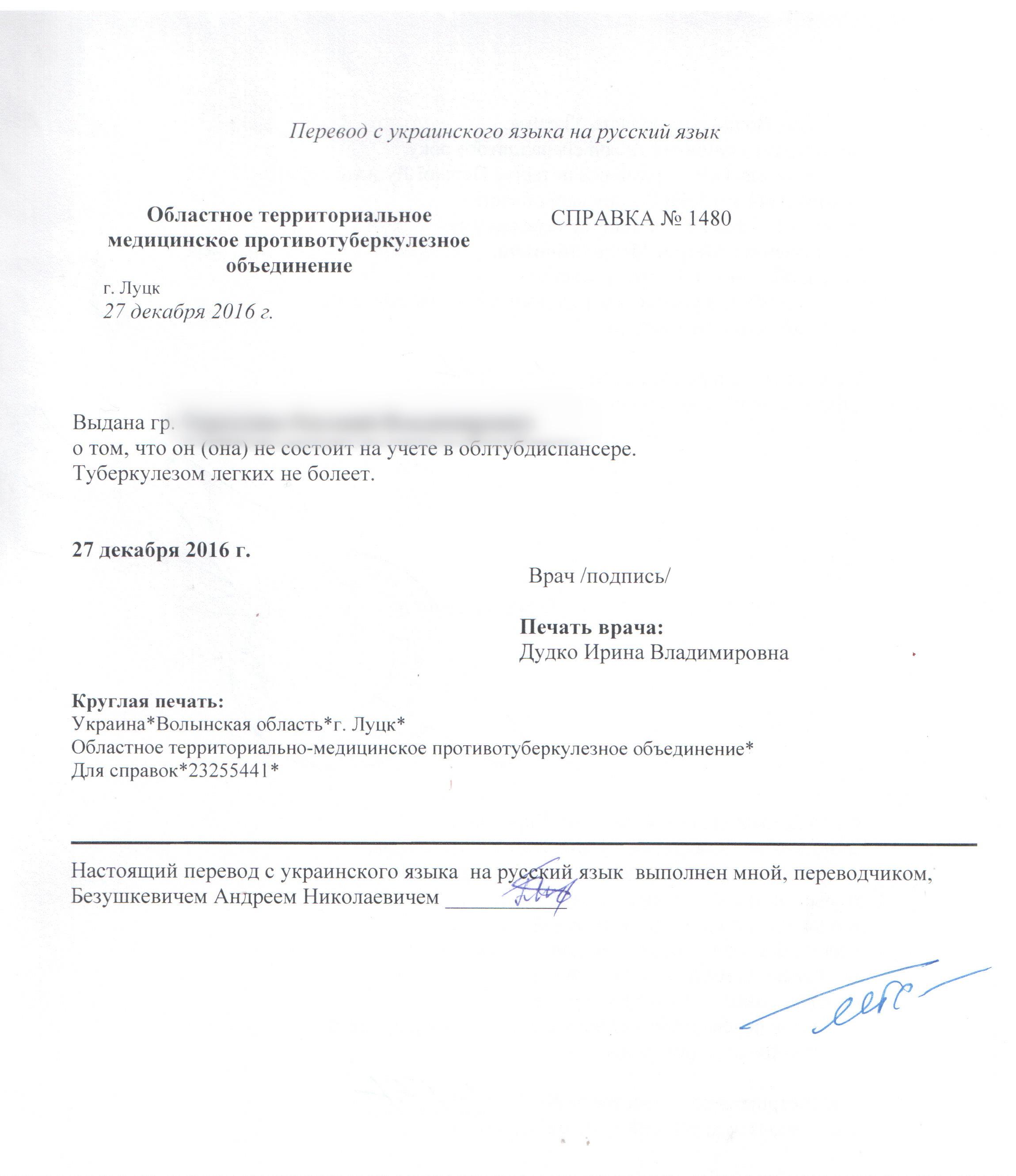 Справка от фтизиатра Киевская какой общий анализ крови при лейкозе у детей