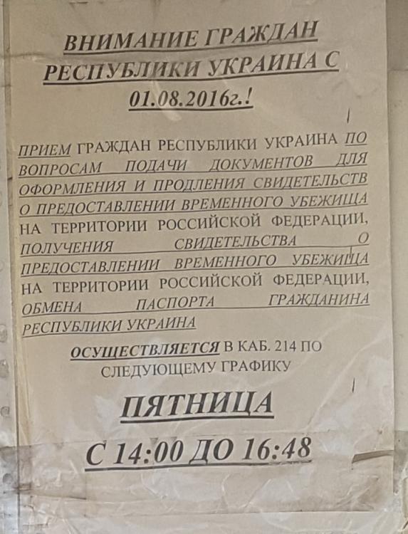 20170129_141546 беженцы с украины.jpg