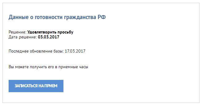 Решение-Чечко.JPG