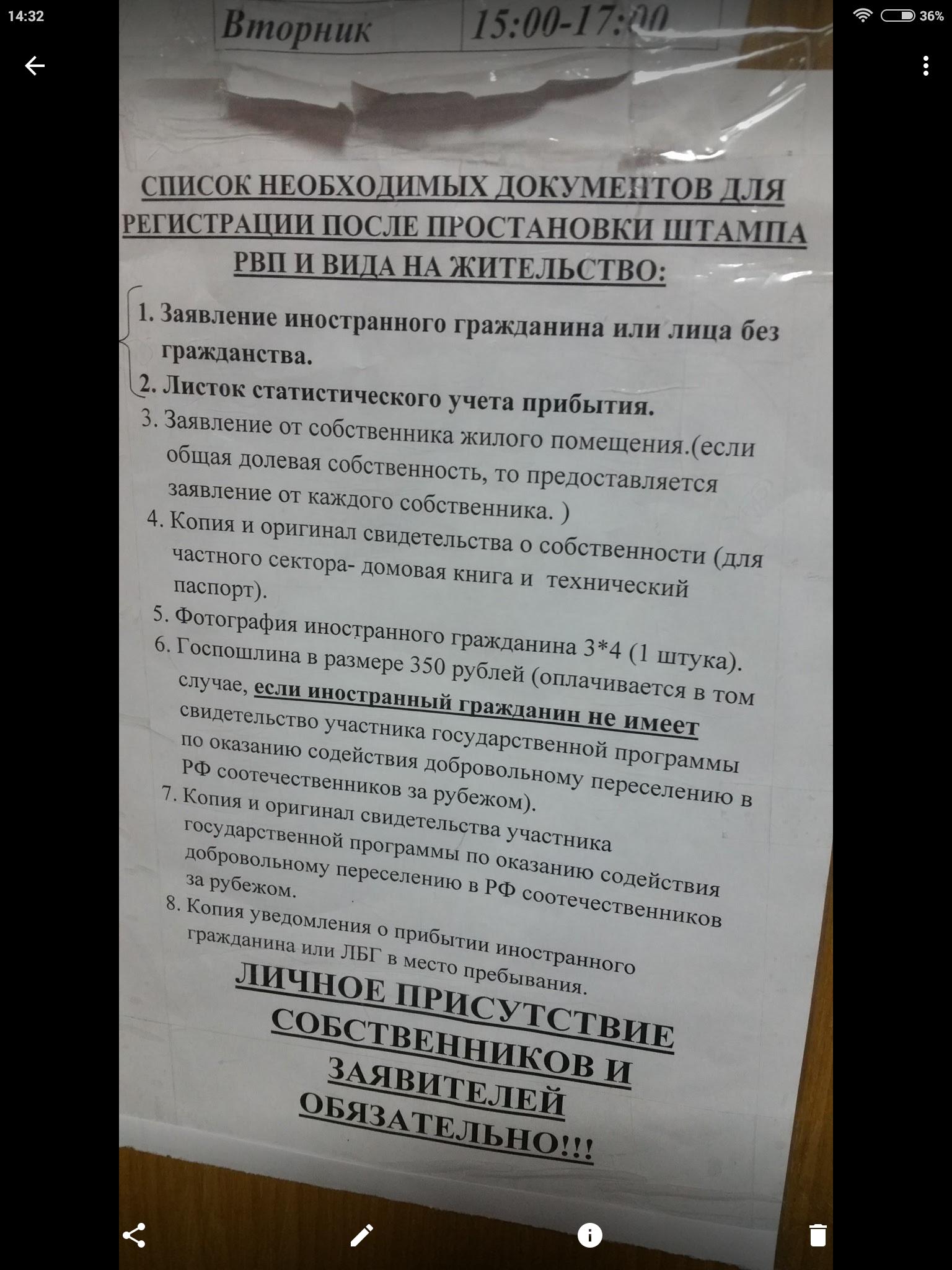 Список документов для добровольного переселения соотечественников тот