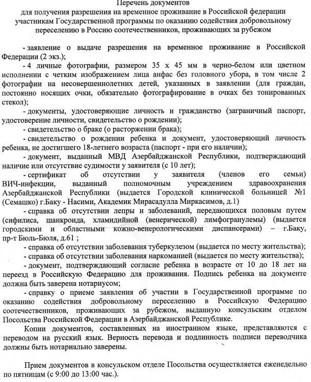 Стало Перечень справок и документов для получения гражданства рф по браку Земле