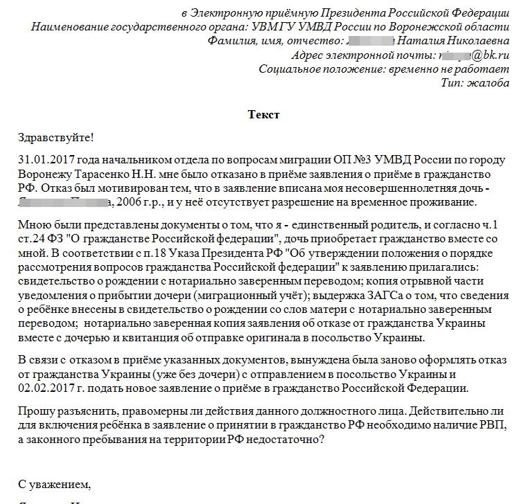 долго, Отказ от гражданства украины поощрял
