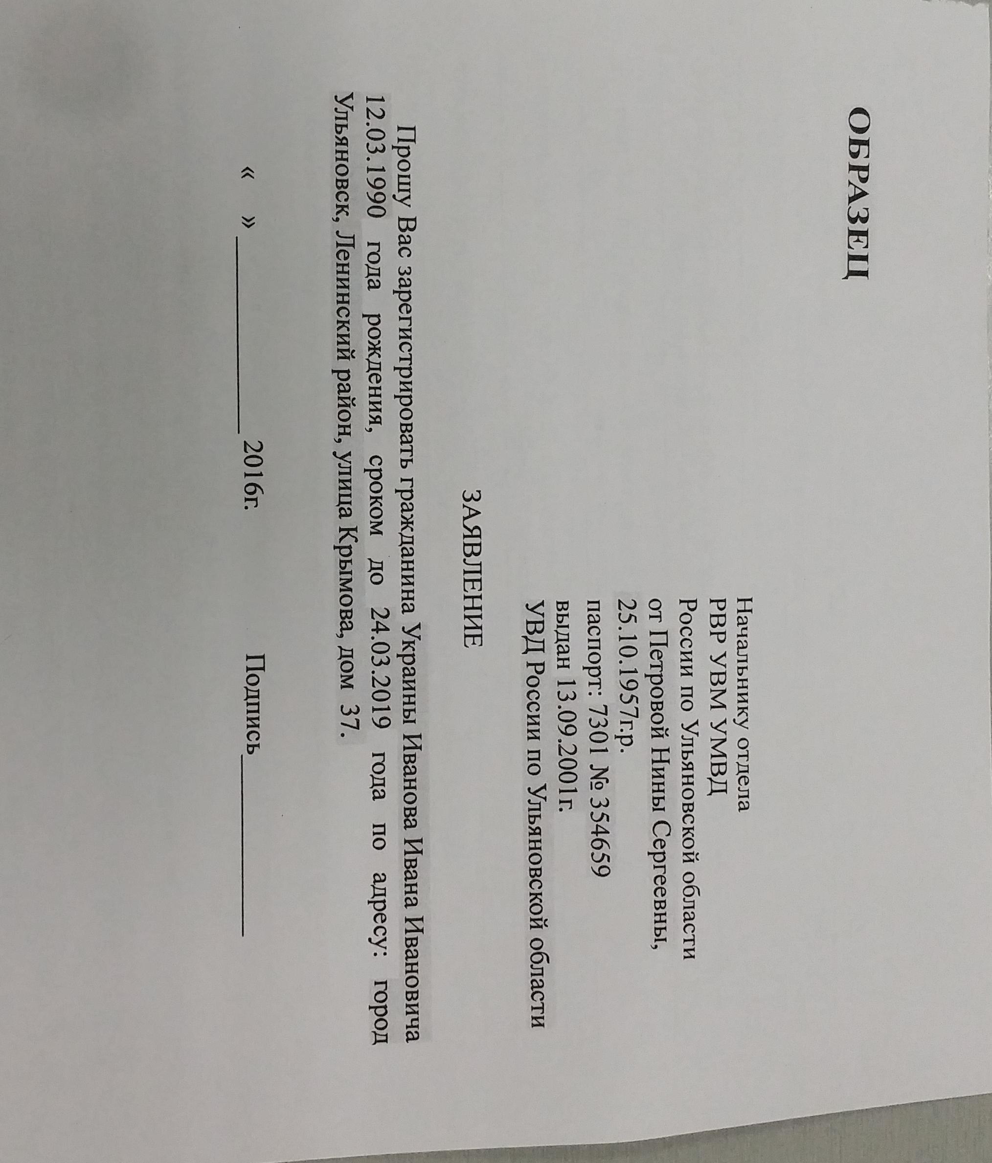 Необходимые документы для получения гражданства рф