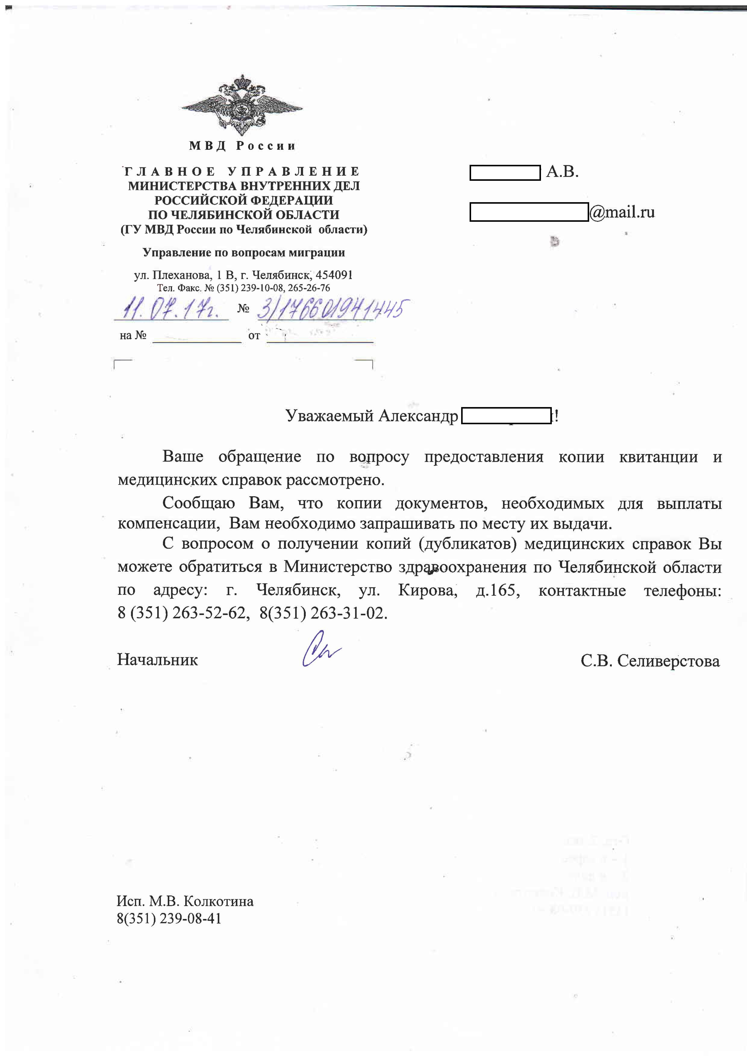 Компенсация соотечественникам челябинск срок проживания на территории