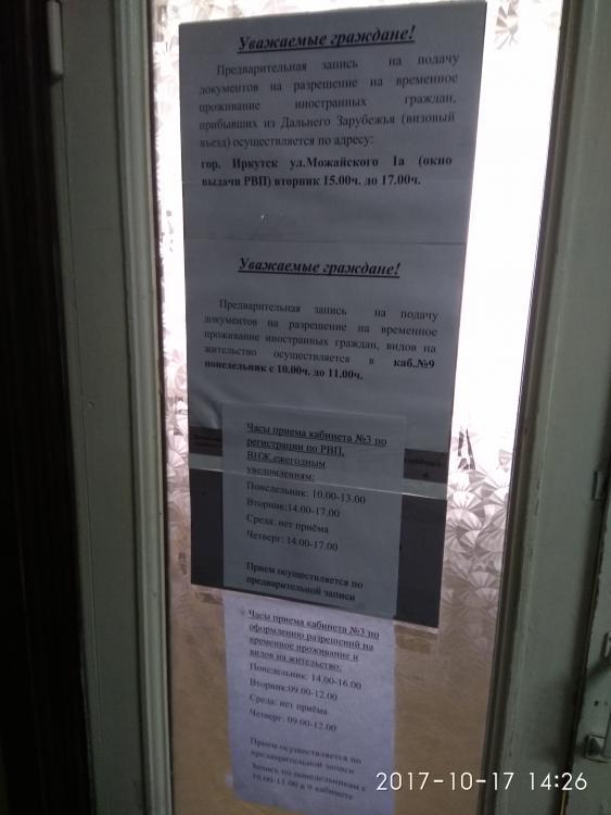 Режим работы кабинета №3, свердловского отделения.jpg