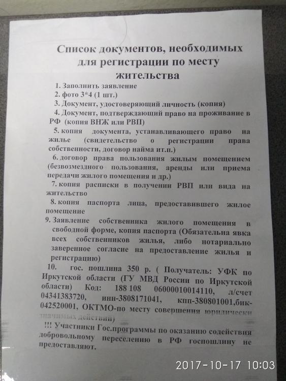 Список_для_регистрации_по_РВП.jpg