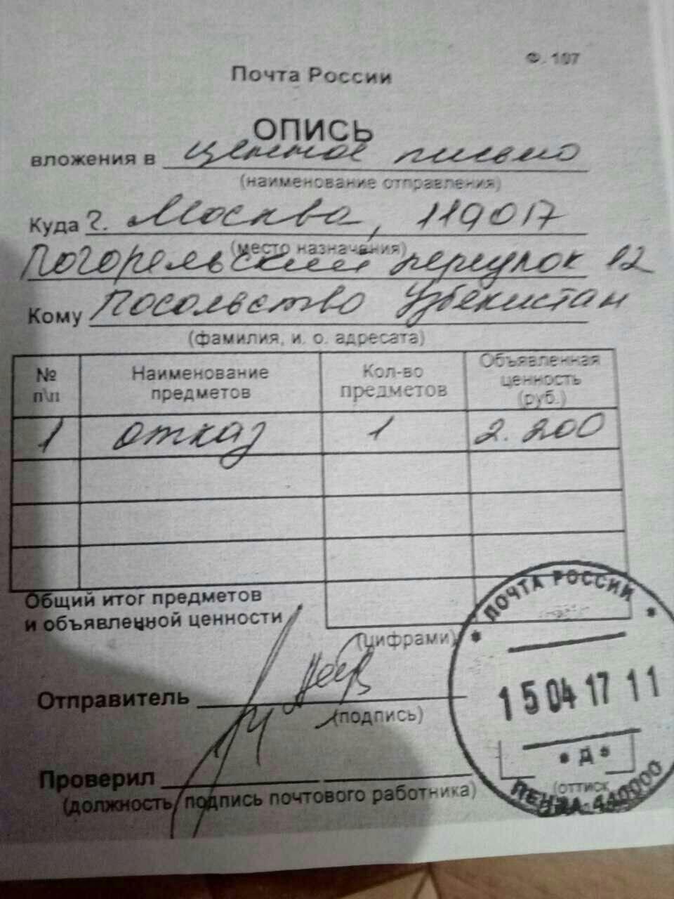 Заявление на гражданство по программе переселения пнеза