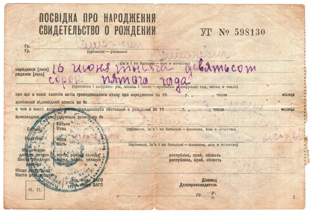 1945_Свидетельство_о_рождении_ветхое.jpg