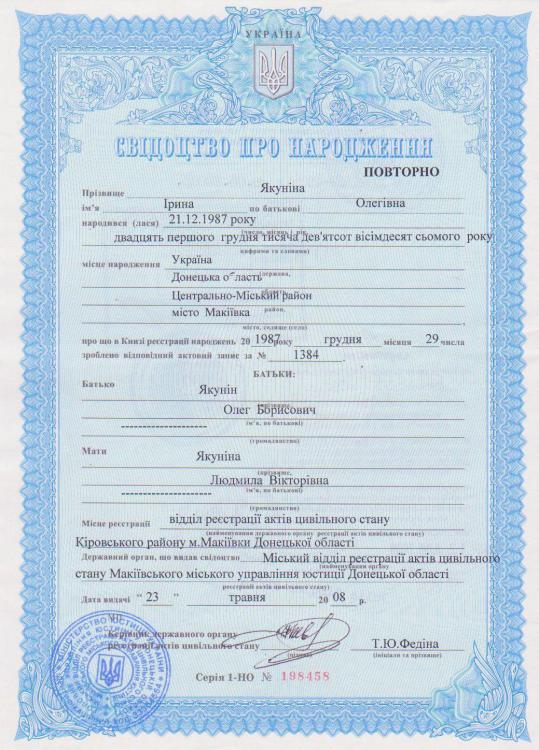 birth-certificate-ukraine.jpg
