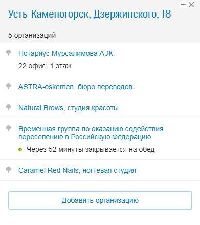 Государственная программа переселения из казахстана в россию