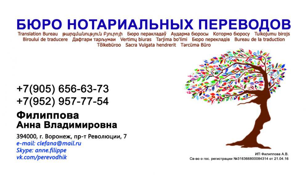vizitka_perevodchik_Революции7.jpg