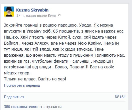 Скрябин.png