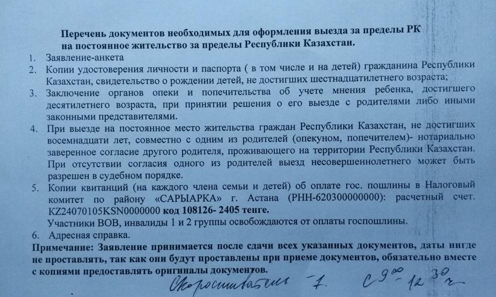 документы на пмж в россию