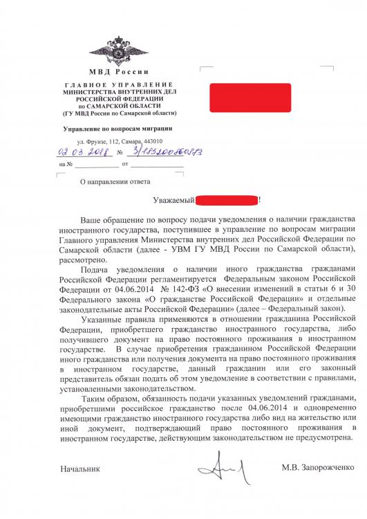 Уведомление о втором гражданстве.jpg
