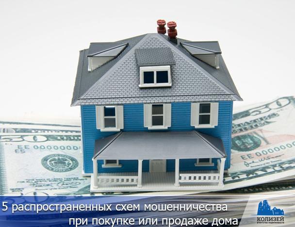 1-5-rasprostranennykh-skhem-moshennichestva-pri-pokupke-ili-prodazhe-doma-prevyu_250756_608x500.jpg