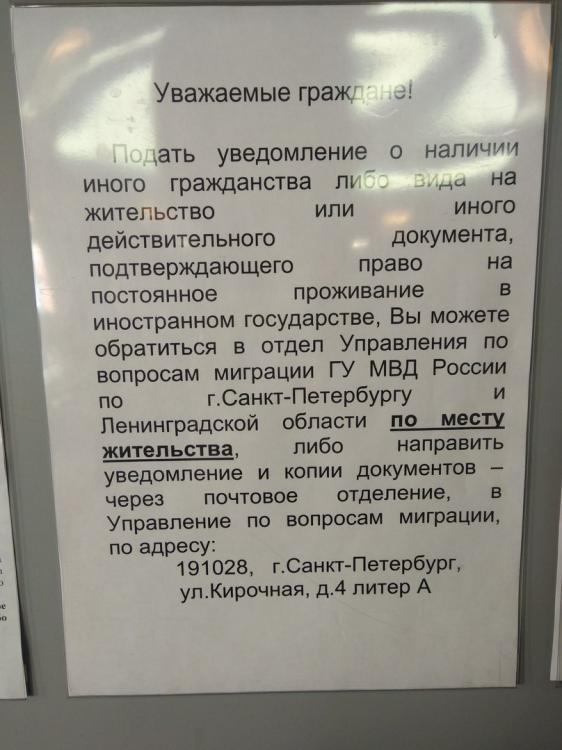 Уведомление.jpg