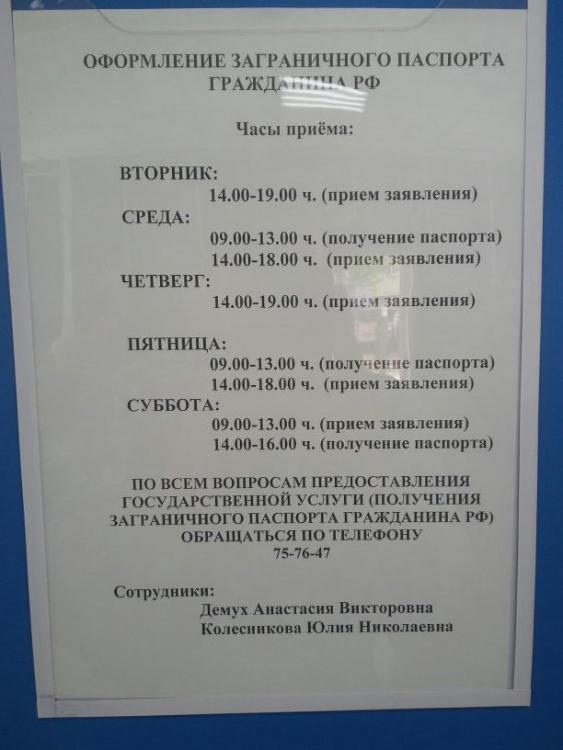 Оформление Заграничного паспорта гражданина РФ.jpg