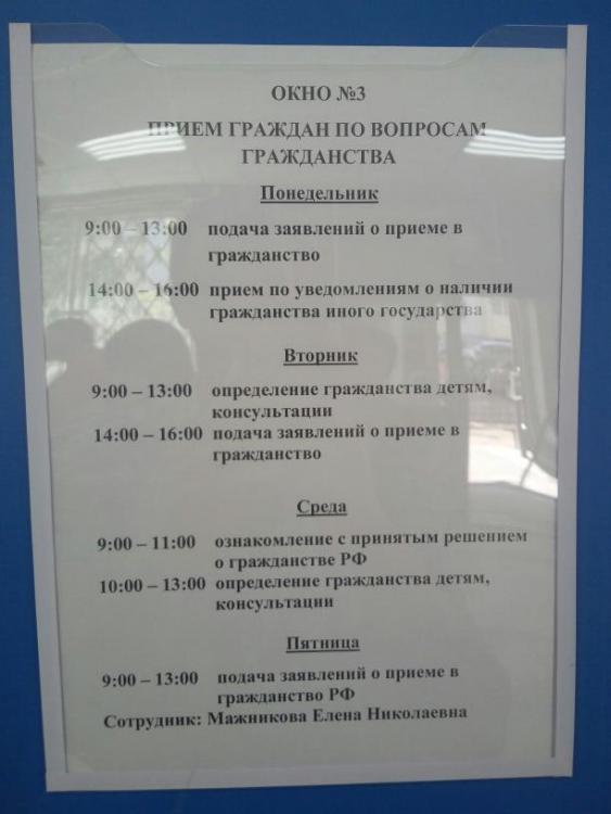 По вопросам гражданства.jpg