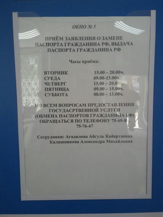 Замена, Выдача паспорта гражданина РФ.jpg