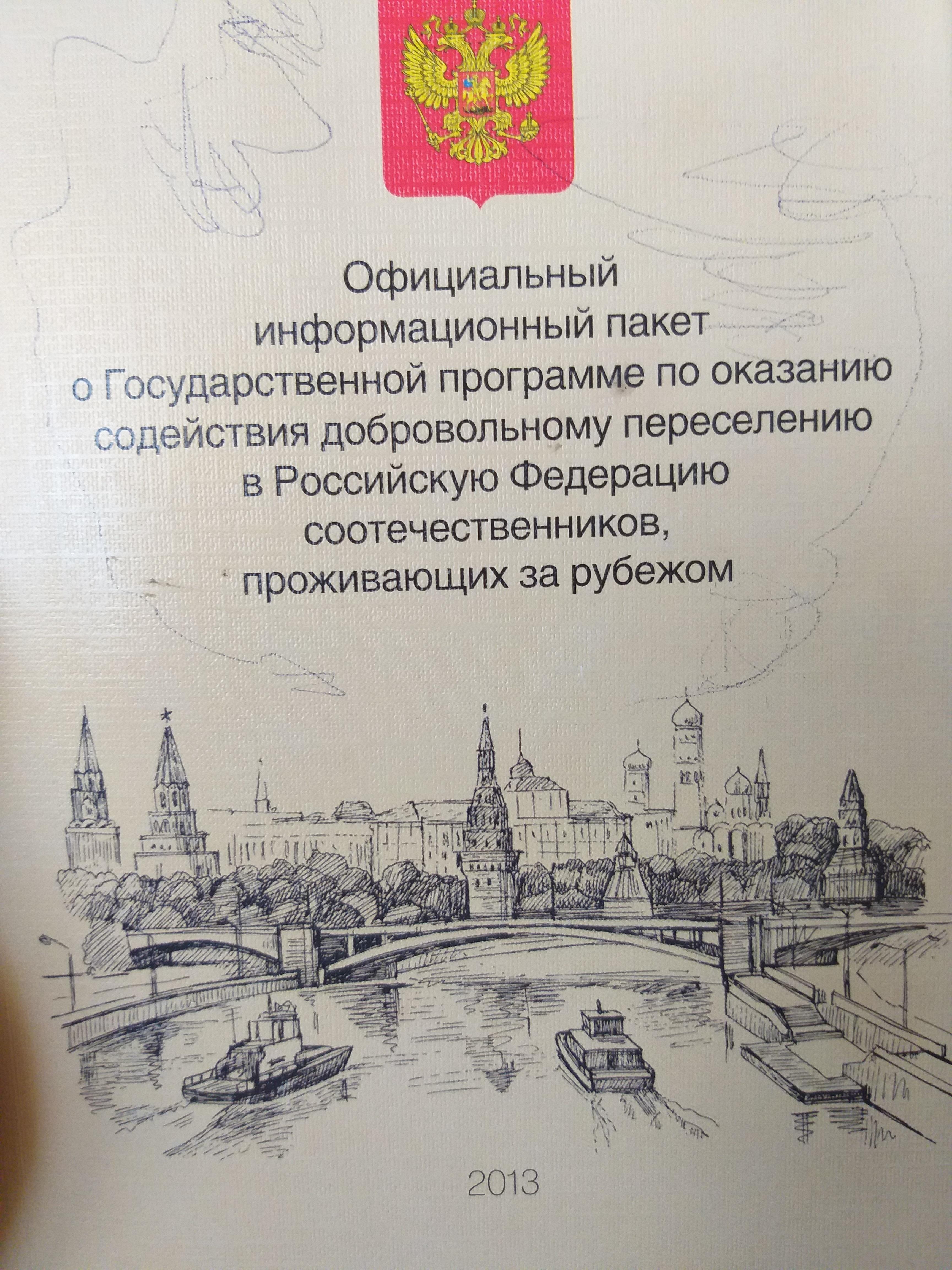 Города которые участвуют в программе переселения соотечественников