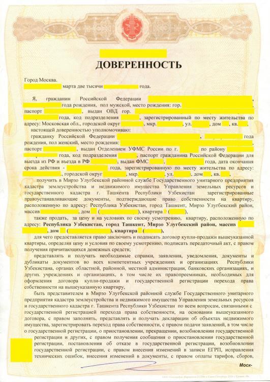 доверенность на недвижимость в украине