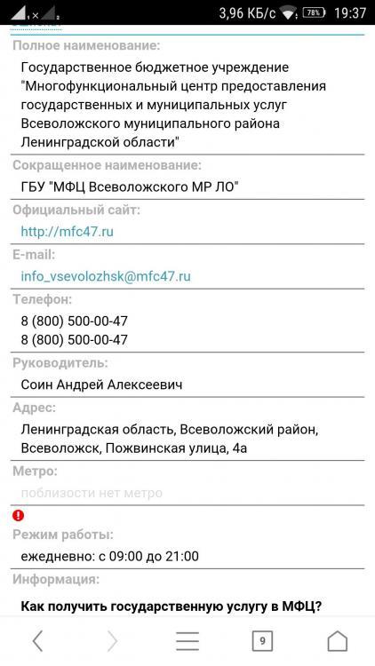 Screenshot_2018-08-14-19-37-24-080.jpeg