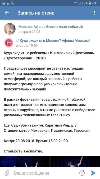 Screenshot_20180824-073129_VK.jpg