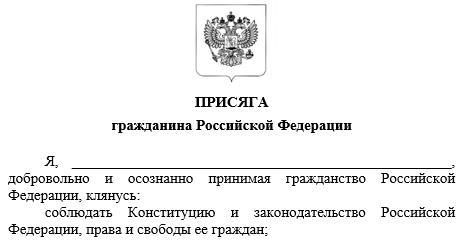 присяга, сбор документов на паспорт РФ