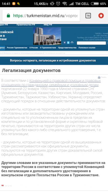 Screenshot_2019-03-16-14-41-45-682_com.android.chrome.png