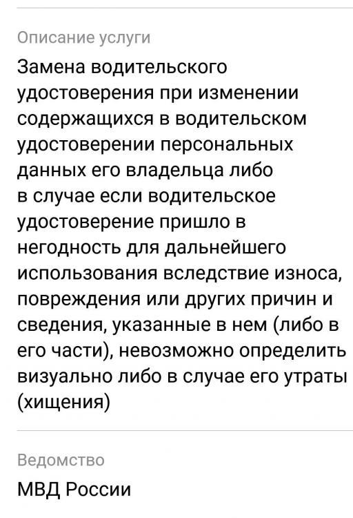 Screenshot_2019-03-21-01-05-11-955_ru.rostel.thumb.png.be28ad8d82d6615a58cf51e1f698972f.png