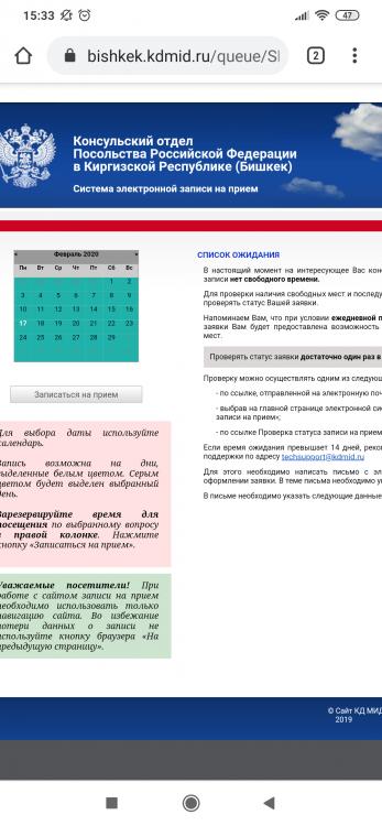 Screenshot_2020-02-17-15-33-23-291_com.android.chrome.png