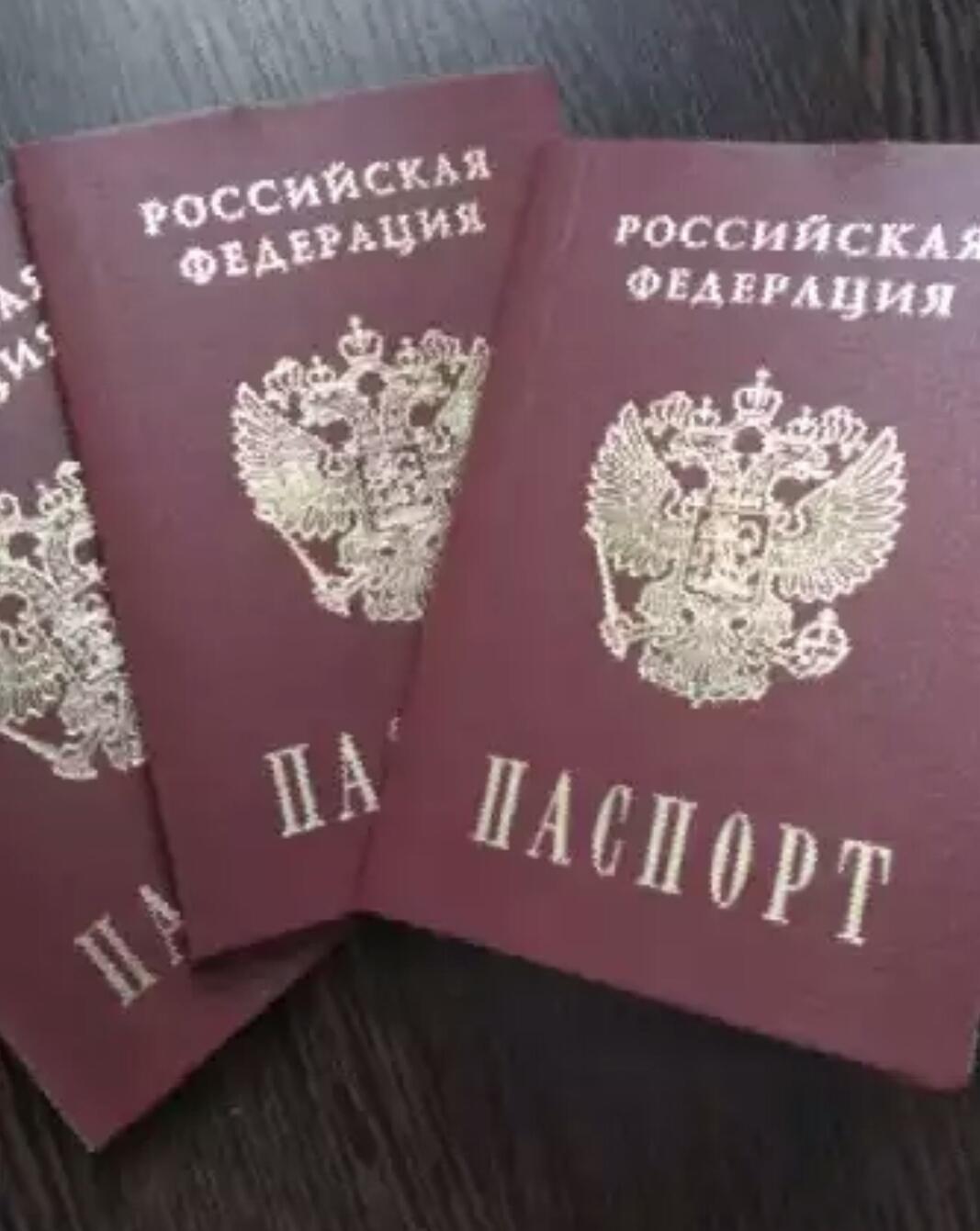 Заветный паспорт