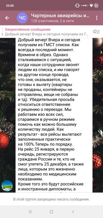 Screenshot_2021-01-21-23-00-20-516_org.telegram.messenger.png