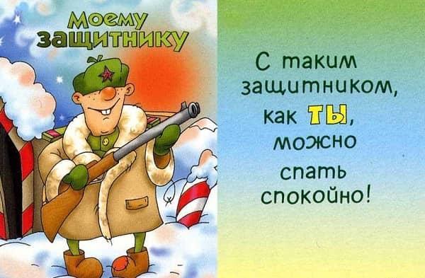 prikolnoe-pozdravlenie-s-23-fevralya.jpg