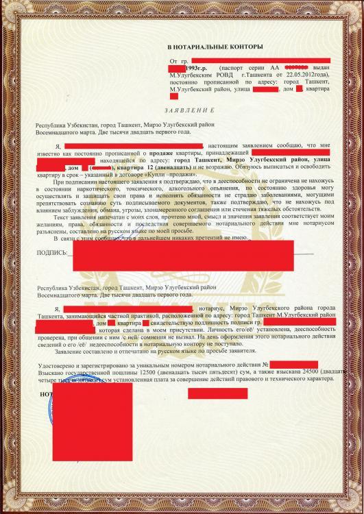 Согласие на продажу от прописанных в квартире (2021 год).jpg